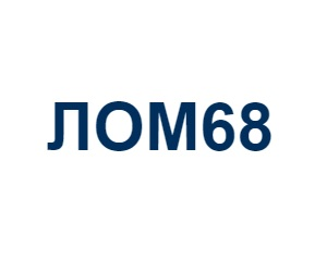 ЛОМ68