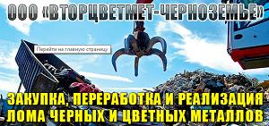 Вторцветмет-Черноземье