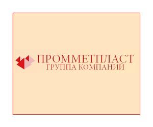 ПромМетПласт