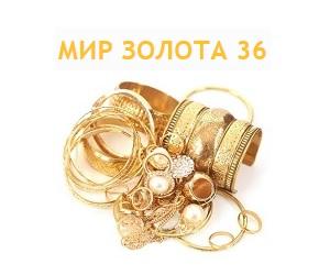 Мир золота 36