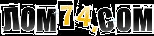 Лом74