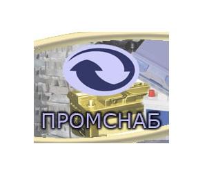 Промснаб