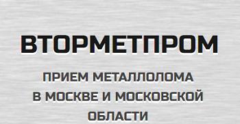 ВторМетПром