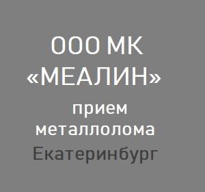 ООО МК МЕАЛИН