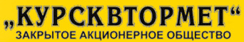 КурскВторМет